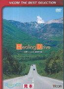 DVD>Healing Drive〜阿蘇・くじゅう・湯布院編