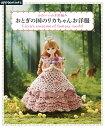 おとぎの国のリカちゃんお洋服 かわいいかぎ針編み (アサヒオリジナル)