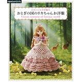 かわいいかぎ針編みおとぎの国のリカちゃんお洋服 (Asahi Original)
