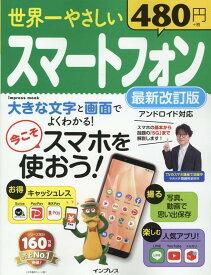 世界一やさしいスマートフォン最新改訂版 今こそスマホを使おう! (impress mook) [ TEKIKAKU;岡嶋裕史 ]