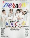 TVガイドPERSON(vol.79) 話題のPERSONの素顔に迫るPHOTOマガジン 想像以上にA.B.C-Z (TOKYO NEWS MOOK)