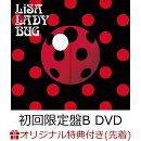 【楽天ブックス限定先着特典】LADYBUG (初回限定盤B CD+DVD)(ポストカード(楽天ブックス ver.))