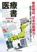 医療白書(2005年版)
