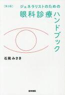 ジェネラリストのための眼科診療ハンドブック 第2版
