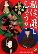 日本《歴史人物》検定私は、誰でしょう?