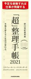 「超」整理手帳 スケジュール・シート スタンダード2021 [ 野口 悠紀雄 ]
