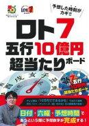 ロト7 五行10億円超大当たりボード