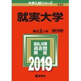 就実大学(2019) (大学入試シリーズ)