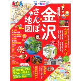 まっぷる超詳細!金沢さんぽ地図 (まっぷるマガジン)