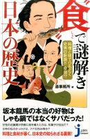 """料理と味でひもとく史実の新説!!奇説!?""""食""""で謎解き日本の歴史"""