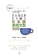 どんなときどう使う日本語表現文型500改訂版