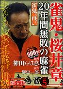 雀鬼・桜井章一20年間無敗の麻雀(5)