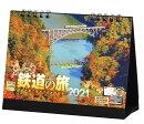 【楽天ブックス限定特典付】ぶらり鉄道の旅 途中下車で味わう日本の四季 2021年 カレンダー 卓上 風景