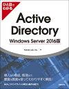 ひと目でわかるActive Directory Windows Server 2016版 [ Yokota Lab、 Inc. ]