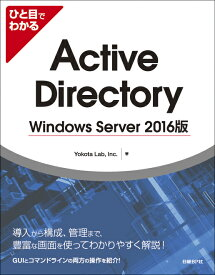 ひと目でわかるActive Directory Windows Server 2016版 [ Yokota Lab、 Inc. ]