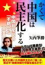 かくて中国は民主化する 中国共産党の「不都合な真実」 [ 矢内筆勝 ]