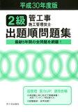 2級管工事施工管理技士出題順問題集(平成30年度版)