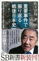 【バーゲン本】重要事件で振り返る戦後日本史ーSB新書