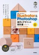世界一わかりやすい Illustrator & Photoshop 操作とデザインの教科書 [改訂3版]