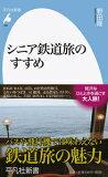 シニア鉄道旅のすすめ (平凡社新書)