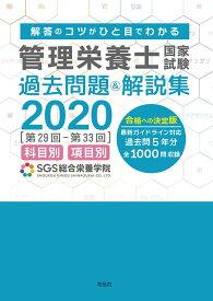 SGS管理栄養士国家試験/過去問題&解説集2020 [ SGS総合栄養学院 ]