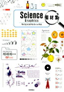 Science Graphics素材集