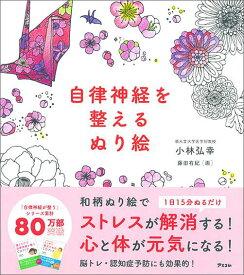 自律神経を整えるぬり絵 [ 小林弘幸(小児外科学) ]
