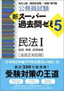 公務員試験 新スーパー過去問ゼミ5 民法1[法改正対応版]
