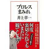 プロレスまみれ (宝島社新書)