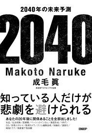 2040年の未来予測 [ 成毛 眞 ]