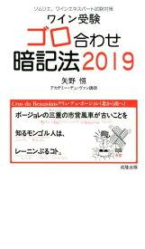 ワイン受験ゴロ合わせ暗記法(2019) ソムリエ、ワインエキスパート試験対策 [ 矢野恒 ]