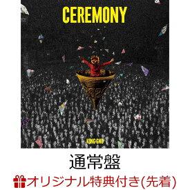 【ファミリーマート受け取り限定先着特典】CEREMONY (オリジナルドリンクホルダー付き) [ King Gnu ]