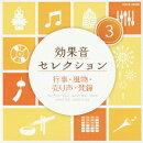 効果音セレクション3 行事・風物・売り声・梵鐘