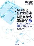 """鈴木貴美一の""""21世紀はNBAから学ぼう""""(2)"""