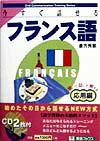 今すぐ話せるフランス語(応用編)
