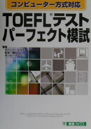 ROM付TOEFLテストパーフェクト模試