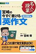 宮崎の今すぐ書ける英作文(和文英訳編)