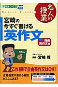 宮崎の今すぐ書ける英作文(自由英作文編)