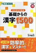 すらすらできる基礎からの漢字1500