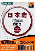 日本史問題集完全版