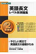 英語長文レベル別問題集(2)