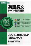 英語長文レベル別問題集(3)
