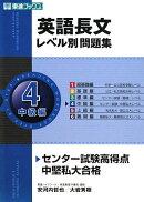 英語長文レベル別問題集(4)