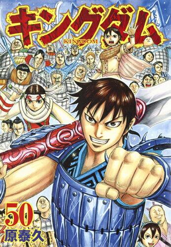 キングダム 50 (ヤングジャンプコミックス) [ 原 泰久 ]