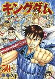 キングダム(50) (ヤングジャンプコミックス)