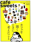 cafe-sweets (カフェースイーツ) vol.195