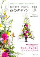 基本セオリーがわかる花のデザイン 〜基礎科2〜