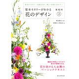 基本セオリーがわかる花のデザイン基礎科(2)