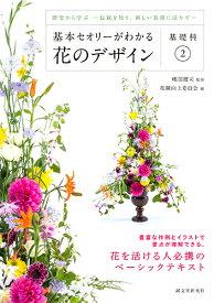 基本セオリーがわかる花のデザイン 〜基礎科2〜 歴史から学ぶー伝統を知り、新しい表現に活かすー [ 磯部 健司 ]