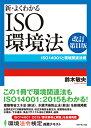 新・よくわかるISO環境法改訂第11版 [ 鈴木敏央 ]